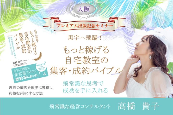 高橋貴子出版記念パーティーセミナー大阪