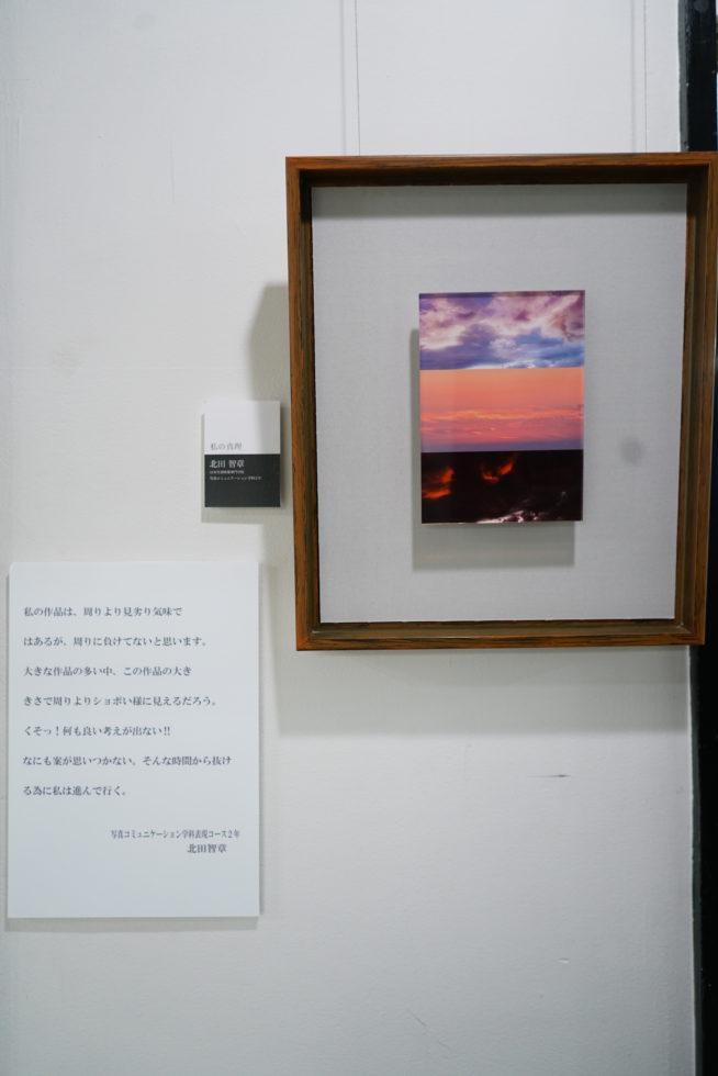 日本写真映像専門学校大阪