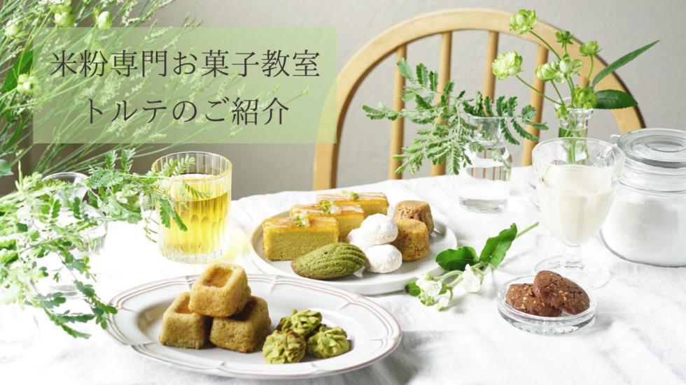 京都米粉のお菓子教室