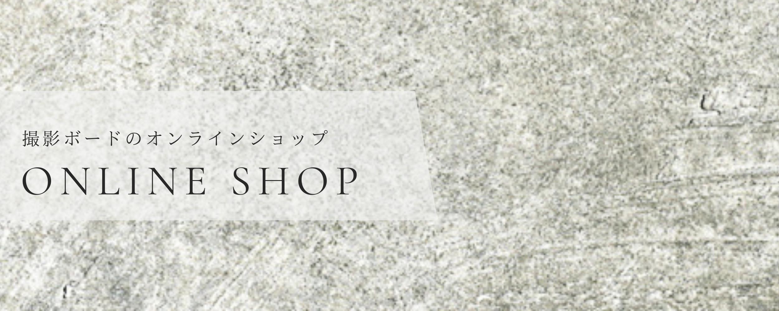 撮影用の背景、天板の通販大阪