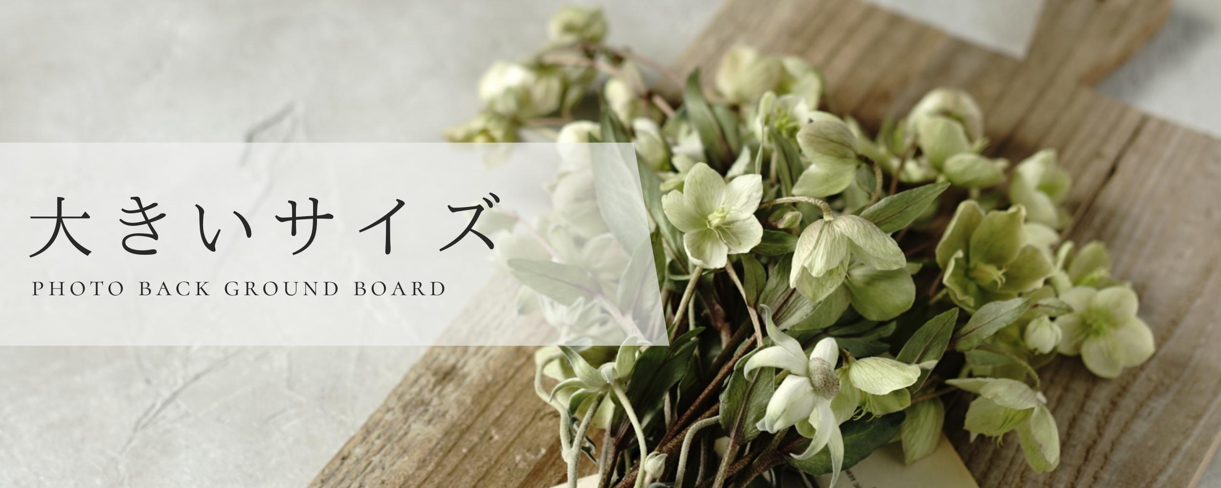 撮影用の板、背景の大きいサイズ通販大阪