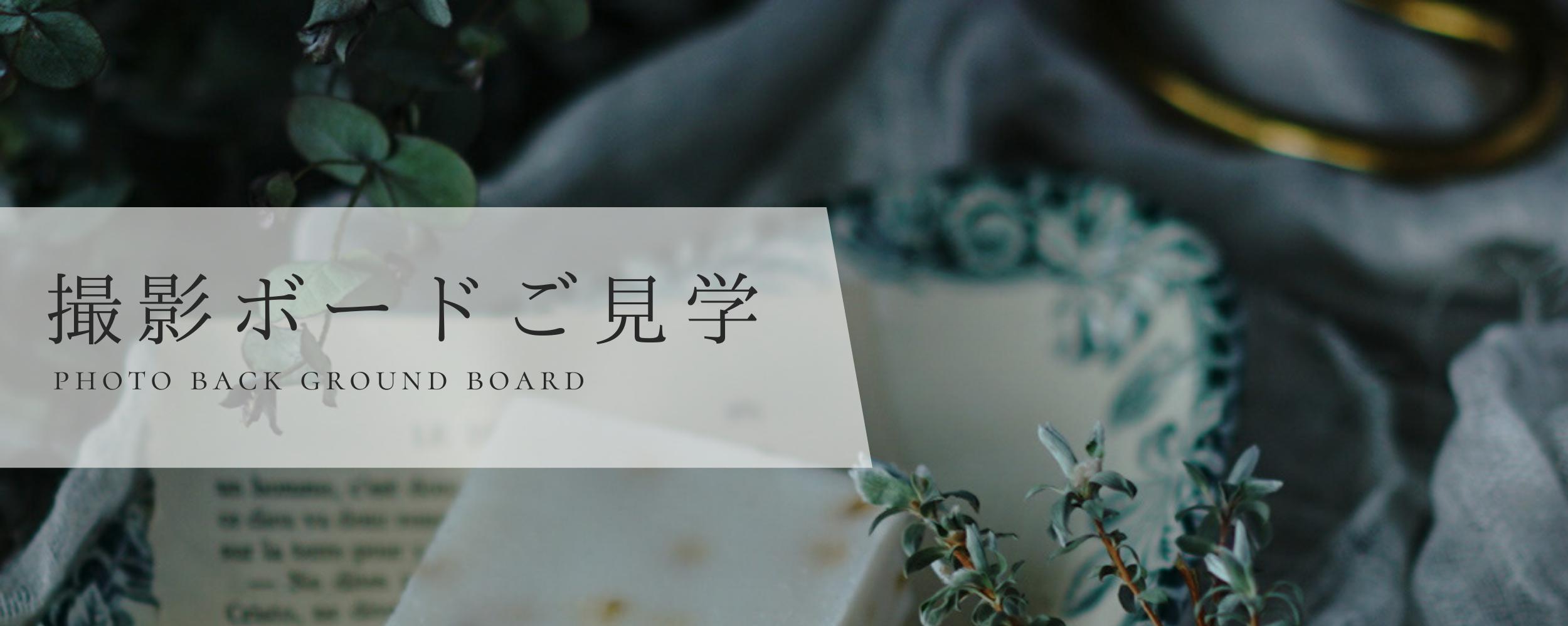 大阪撮影ボード制作見学