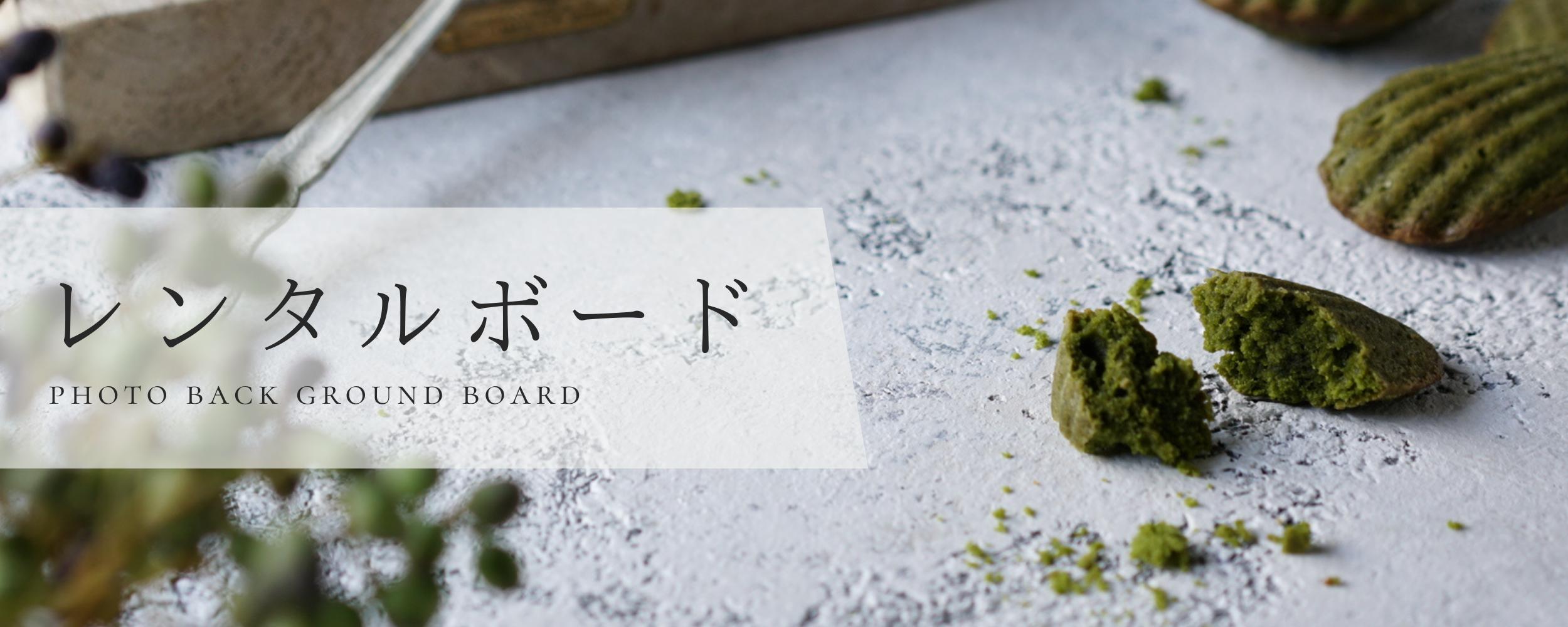 撮影ボードをレンタルできる大阪の撮影スタジオ