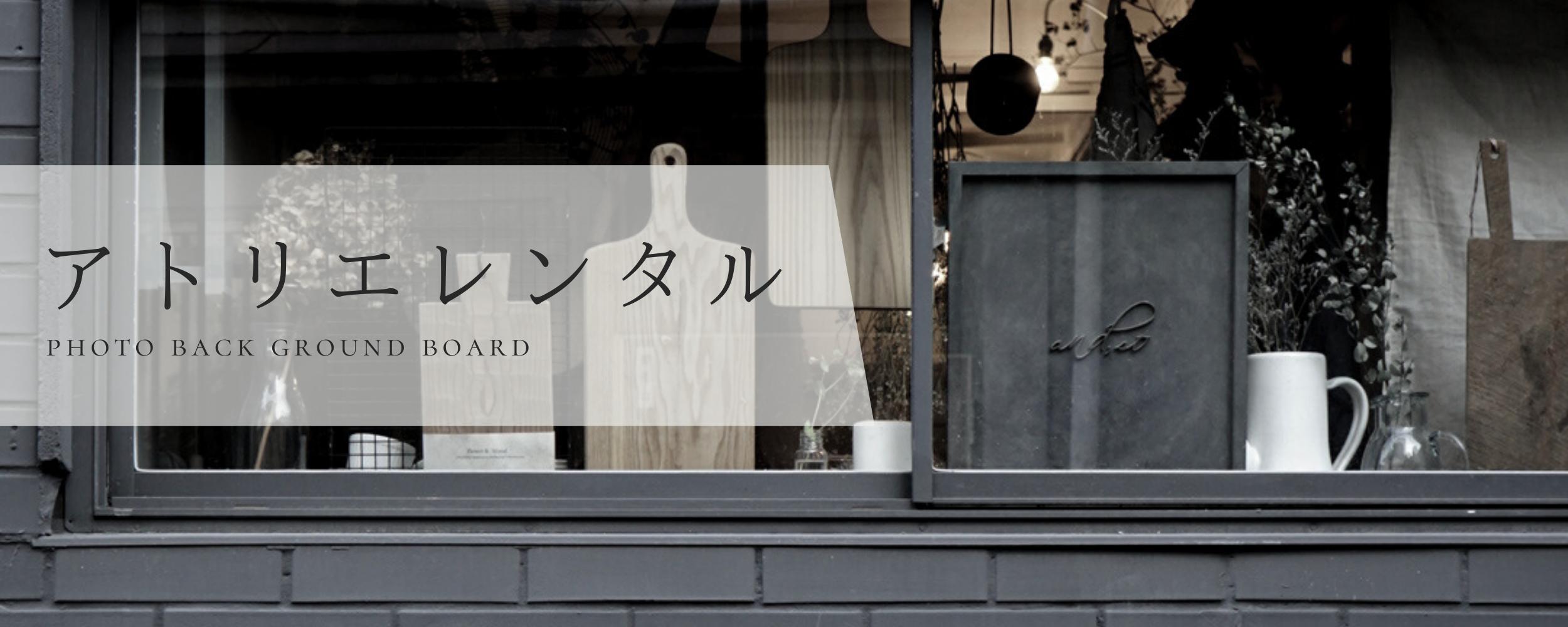 アトリエレンタル写真撮影プラン大阪レンタルスペース