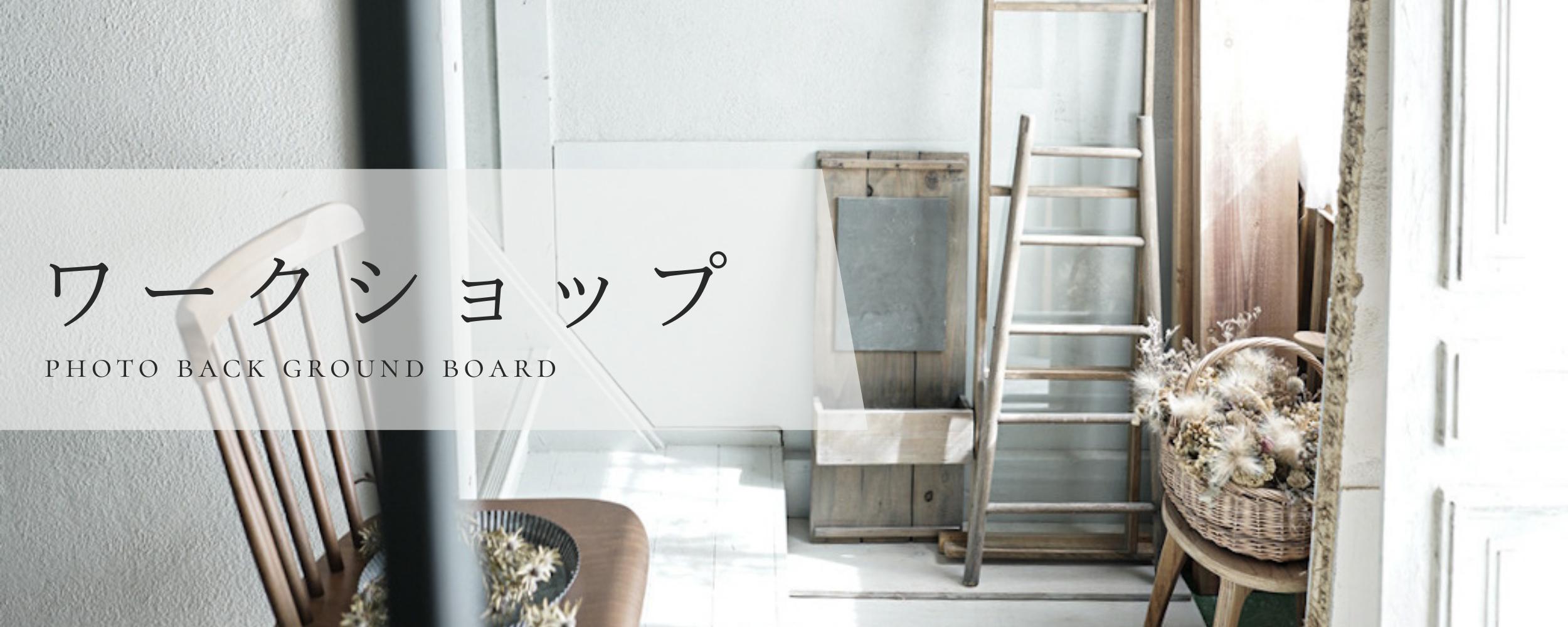撮影ボードを手作りできるワークショップ大阪